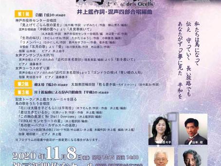 神戸市役所センター合唱団第43回定期演奏会 第1・第2ステージも聴きごたえ満載・メインステージ「鳥の歌」11月8日(日)14時〜開演