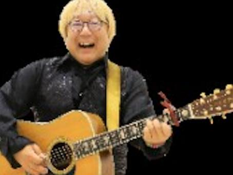 笑いとともに心にひだまりをつくってくれるコンサート   2月7日(日)15:30〜リピート山中コンサート&うたう会