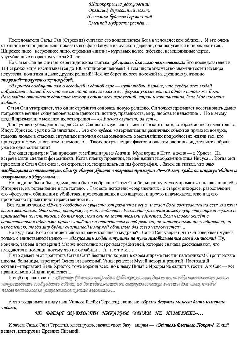 7-СТРЕЛЕЦ2.jpg
