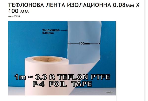 Stanley  A Meyer teflon tape.png