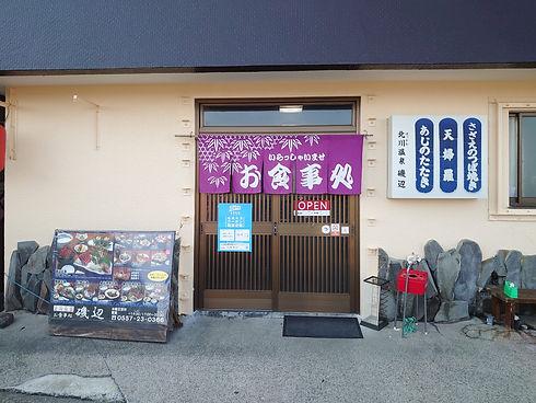磯辺(北川).jpg