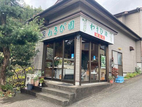 大川因(カクダイ)わさび店.JPG