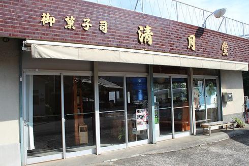 清月堂本店.JPG