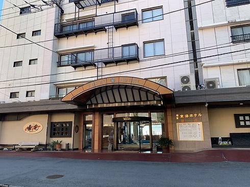 東海ホテル.jpg