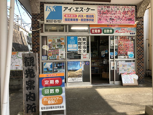 ISK(稲取温泉観光合同会社).jpg