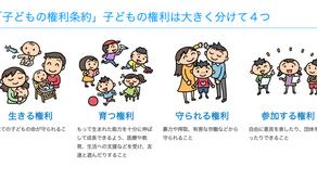 (みんなへ)ユニセフの子供の権利条約のページ