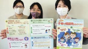 愛知に住んでいる友人のママグループが新聞に掲載されました。