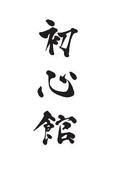 1 ShoShinKan Dojo LV.jpg