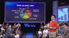 KBS1 특집대토론