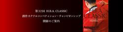 「第32回 HBA CLASSIC 創作カクテルコンペティション チャンピオンシ