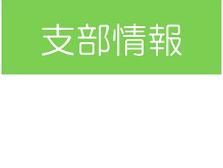 【京滋奈支部】滋賀酒造組合主催『第1回 滋賀酒カクテルコンペティション』開催のご案内