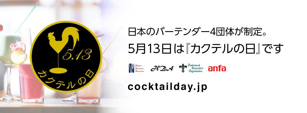 slide_cocktailday