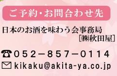 東海支部 賛助会 株式会社 秋田屋主催 「第23回 日本のお酒を味わう会」 開催のご案内
