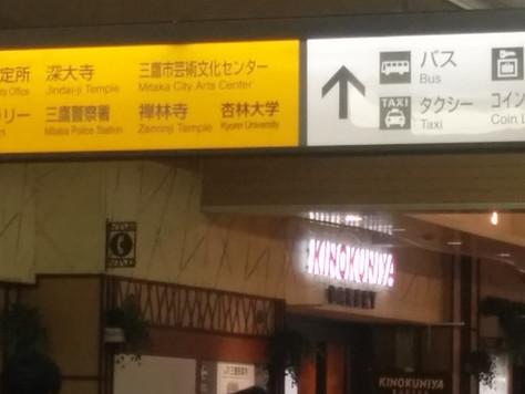 三鷹駅→三鷹心臓クリニックまでの道順