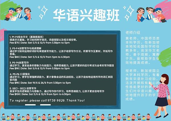 Chinese%20Jun2021_edited.jpg
