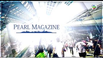 無線新聞 - 專題節目 - 明珠雜誌 探討《認可醫療專業註冊計劃》問題