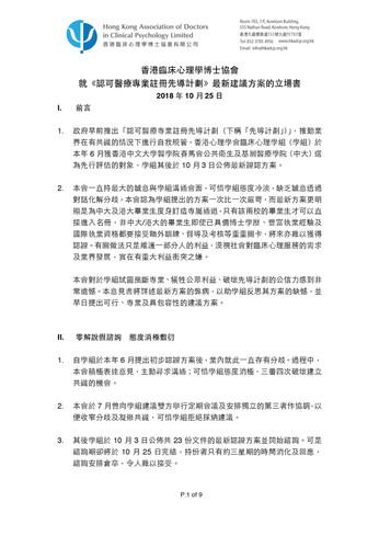 香港臨床心理學博士協會 就《認可醫療專業註冊先導計劃》最新建議方案的立場書 2018年10月25日