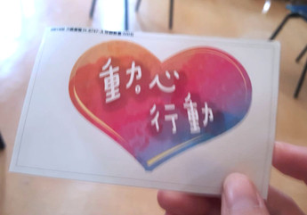 Love Our Kids (LOK) 動心行動