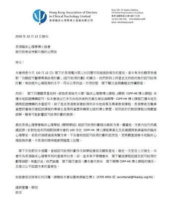 香港臨床心理學博士協會 致行政長官林鄭月娥的公開信