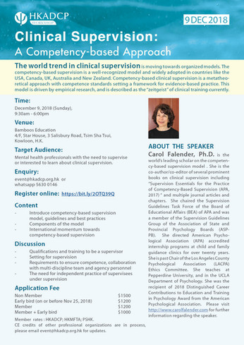 HKADCP Workshop on Clinical Supervision:A Competency-based Approach