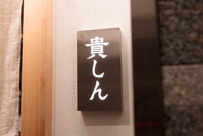 貴しん-11.jpg