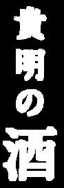 貴明_酒.png