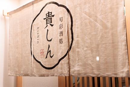貴しん-10.jpg