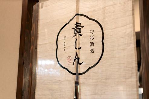 貴しん-29.jpg