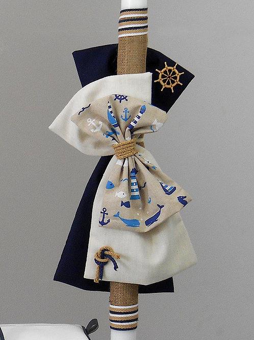 Σετ Βάπτισης για Αγόρι 20155 - Ναυτικός