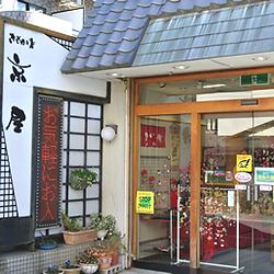 本当のあなたを見つけるパワーストーンぽじてぃぶぷーるは,埼玉県東松山市で76年の歴史を誇る,老舗呉服屋,きものの店京屋にリアルショップがあります,パワーストーン,天然石なら,相談できるアクセサリーショップぽじてぃぶぷーる