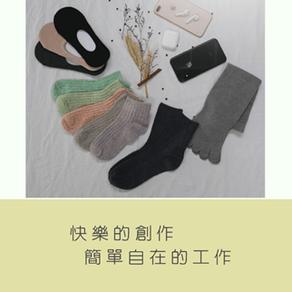 愛啟兒-用愛做出〝手工襪〞