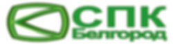 СПК Белгород логотип.jpg