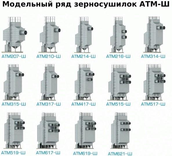 Модельный ряд.jpg
