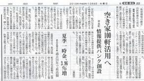 【メディア掲載】京都新聞に掲載されました。