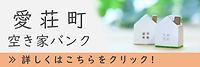 aisho-akiya-banner.JPG