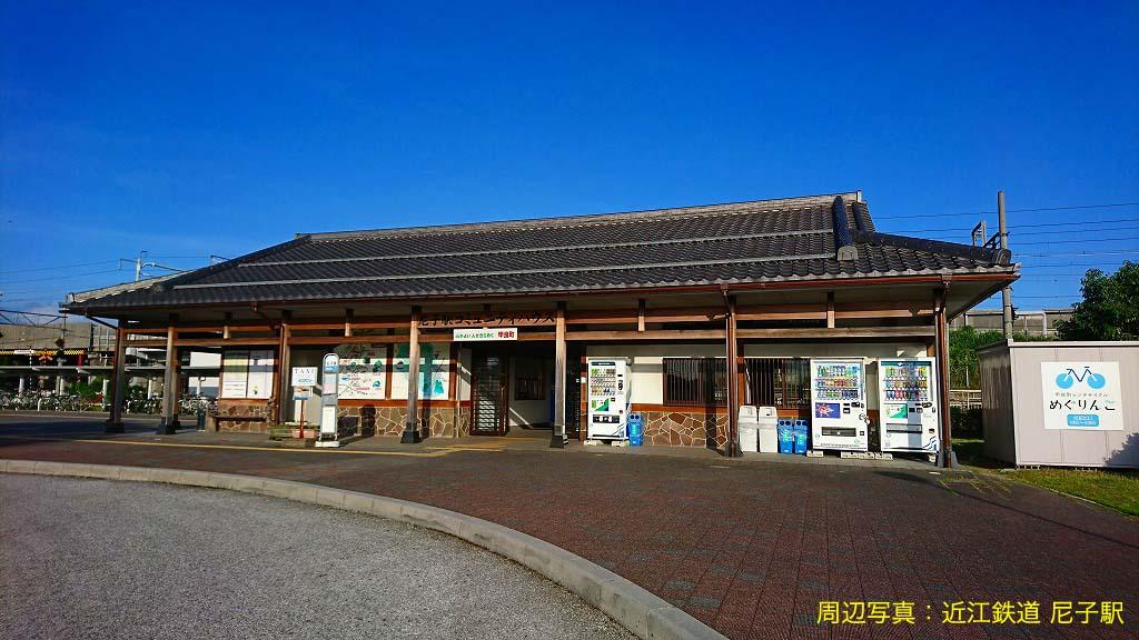 近江鉄道尼子駅2.6kmのコピー.jpg