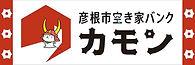 hikone-akiya-banner.jpg