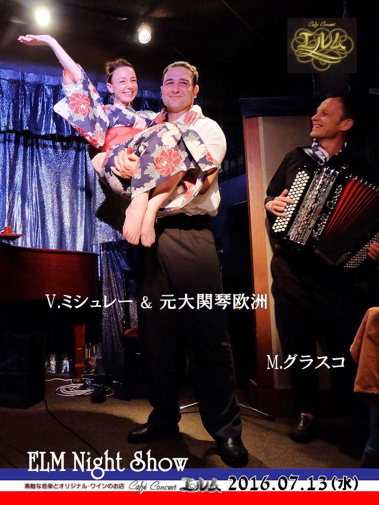 Japon juillet 2016 (4)