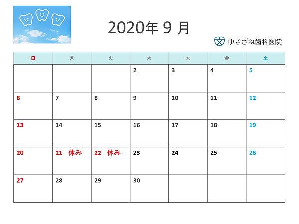 休診カレンダー0209.jpg