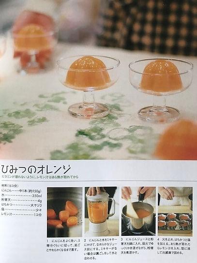 ひみつのオレンジ.jpg
