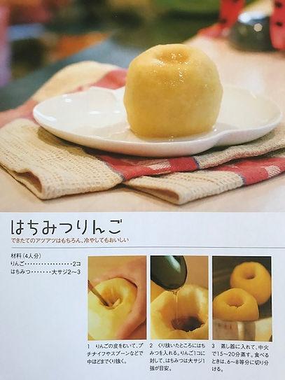 はちみつリンゴ.jpg