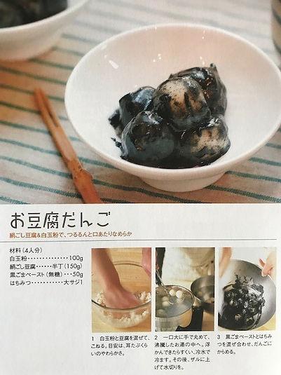 お豆腐だんご.jpg