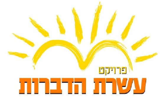 Aseret_Logo