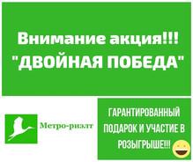 """Условия акции """"Двойная Победа"""""""