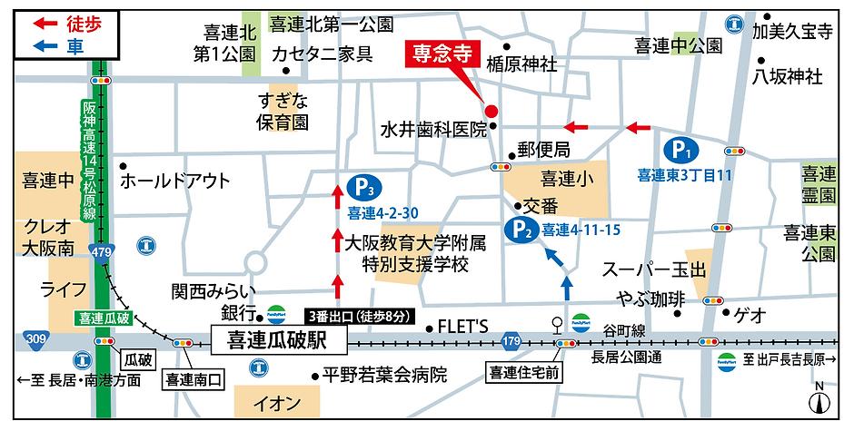 専念寺地図.png
