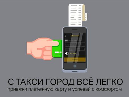 Такси Город Минск