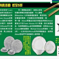Hong Kong Economic Times, 12 August 2017