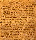 Papyrus_75a.jpg