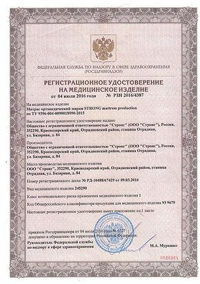 Регистрационное удостоверение на медицин