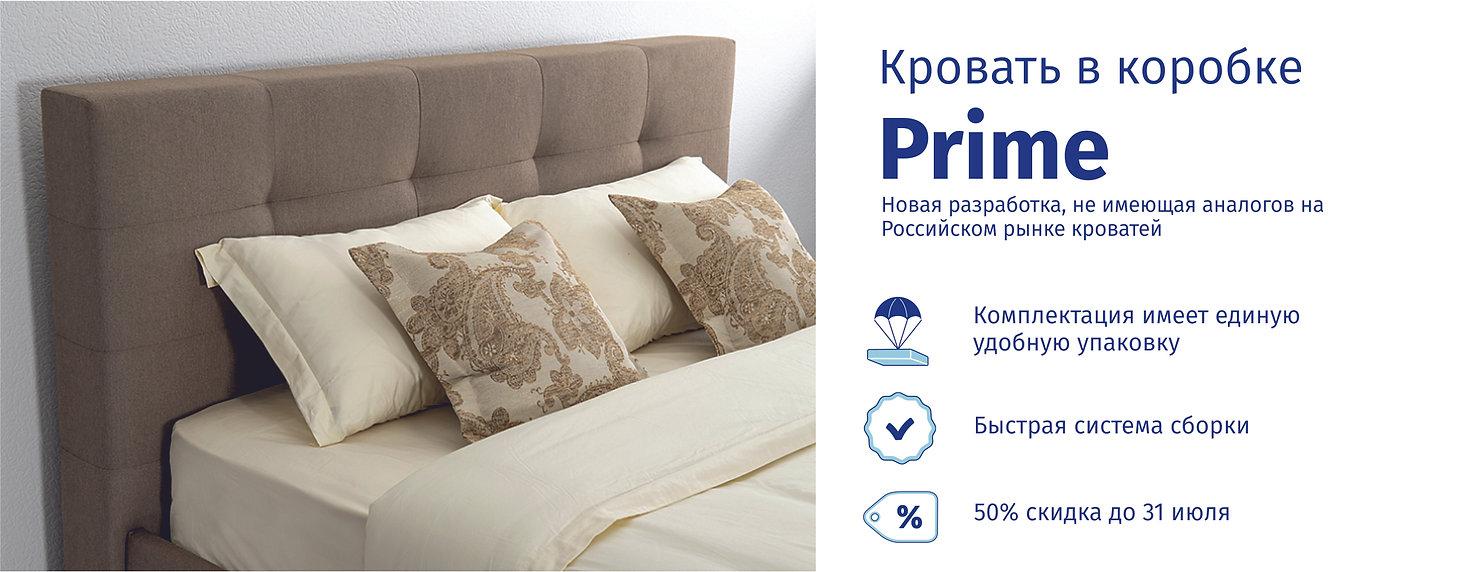 Кровать Prime.jpg